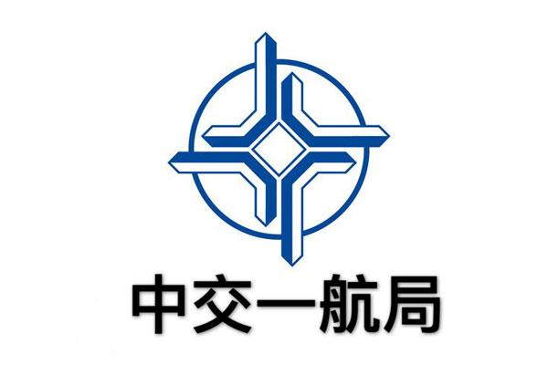 中交一航局第四工程有限公司